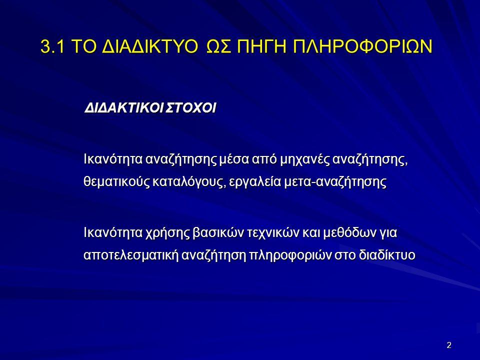 3.1 ΤΟ ΔΙΑΔΙΚΤΥΟ ΩΣ ΠΗΓΗ ΠΛΗΡΟΦΟΡΙΩΝ
