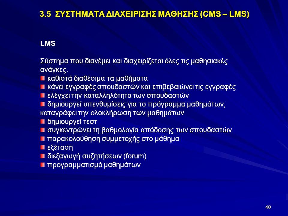 3.5 ΣΥΣΤΗΜΑΤΑ ΔΙΑΧΕΙΡΙΣΗΣ ΜΑΘΗΣΗΣ (CMS – LMS)