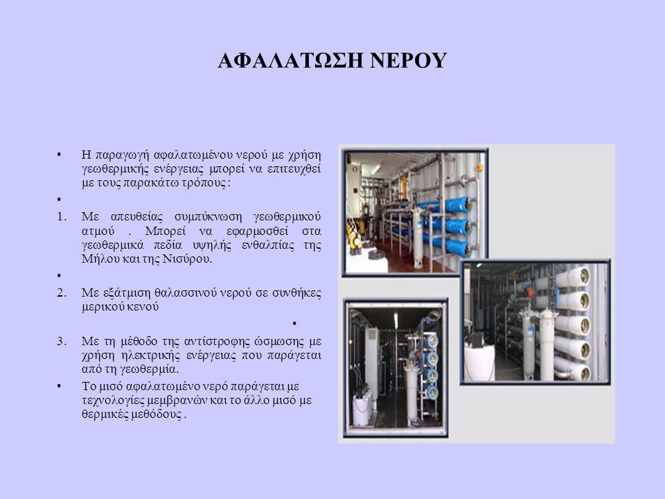 ΑΦΑΛΑΤΩΣΗ ΝΕΡΟΥ Η παραγωγή αφαλατωμένου νερού με χρήση γεωθερμικής ενέργειας μπορεί να επιτευχθεί με τους παρακάτω τρόπους :