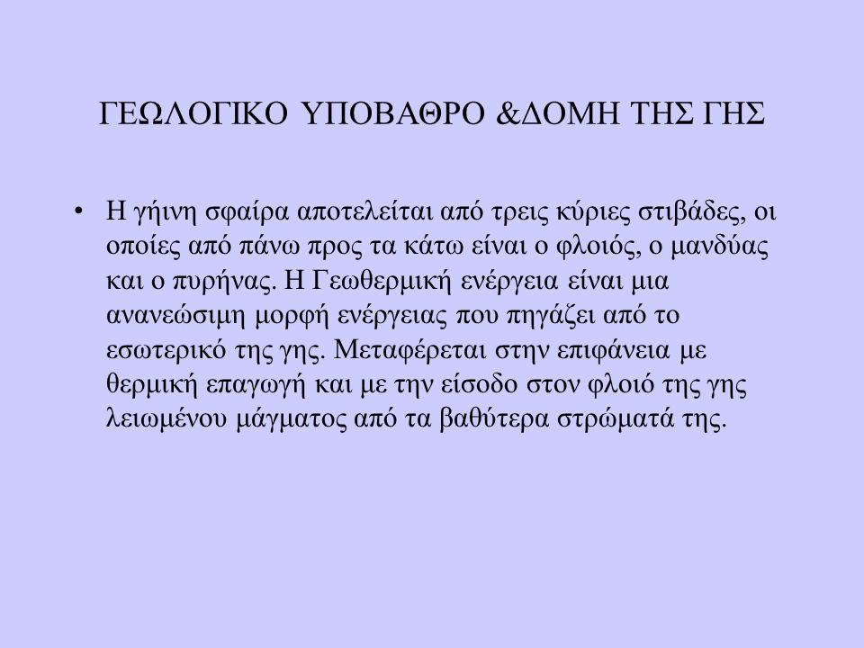 ΓΕΩΛΟΓΙΚΟ ΥΠΟΒΑΘΡΟ &ΔΟΜΗ ΤΗΣ ΓΗΣ