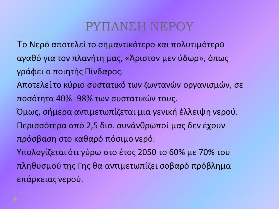 ΡΥΠΑΝΣΗ ΝΕΡΟΥ