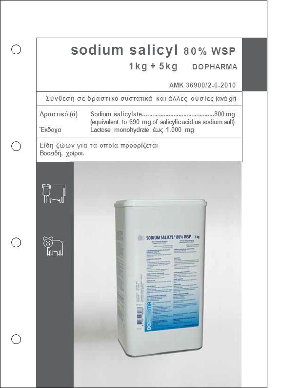 sodium salicyl 80% WSP 1kg + 5kg DOPHARMA ΑΜΚ 36900/2-6-2010