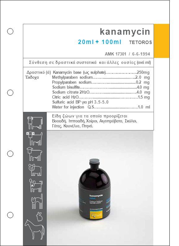 Δραστικό (ά) Kanamycin base (ως sulphate)…….………………….250mg