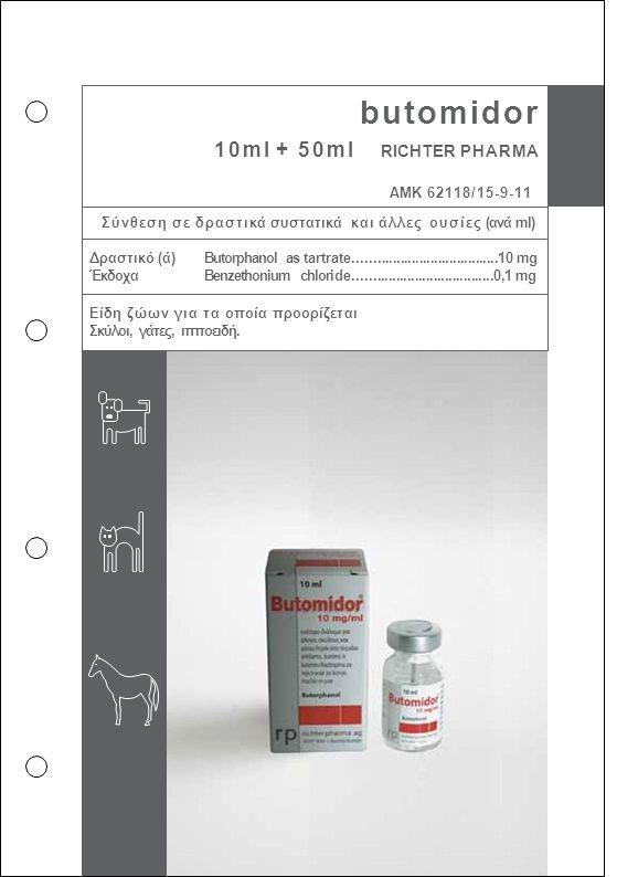 butomidor 10ml + 50ml RICHTER PHARMA ΑΜΚ 62118/15-9-11