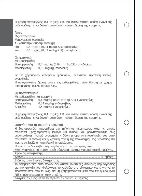 Η χρήση ατιπαμεζόλης 0,1 mg/kg Σ.Β. για ανταγωνιστική δράση έναντι της