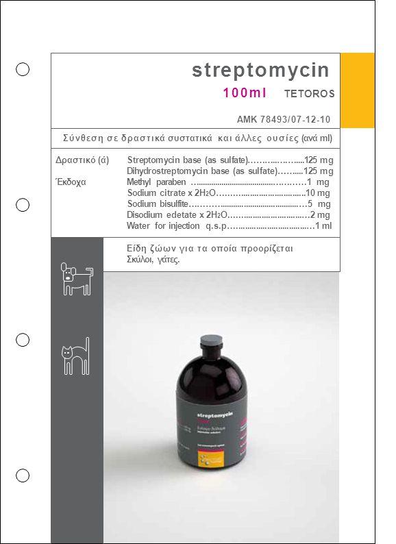 streptomycin 100ml ΤΕΤΟROS ΑΜΚ 78493/07-12-10