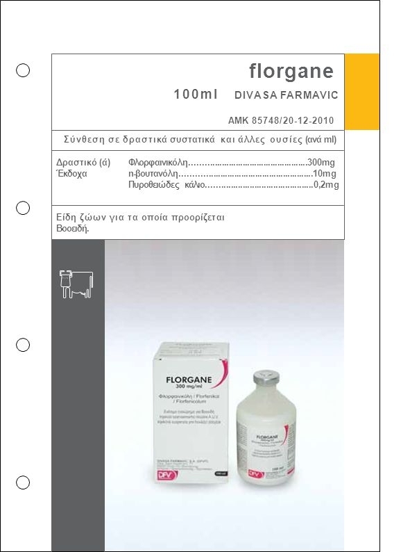 florgane 100ml DIVASA FARMAVIC ΑΜΚ 85748/20-12-2010