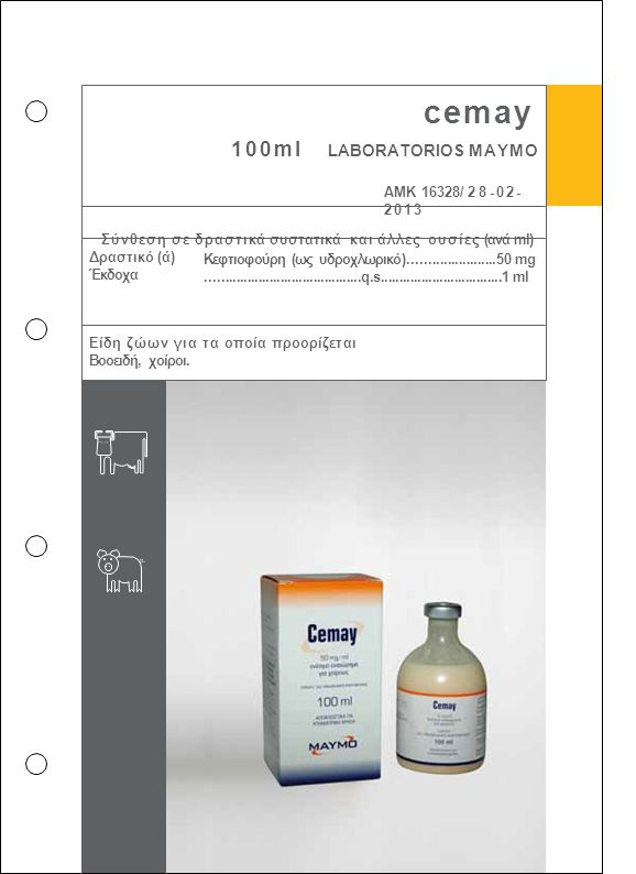 cemay 100ml LABORATORIOS MAYMO ΑΜΚ 16328/28-02-2013
