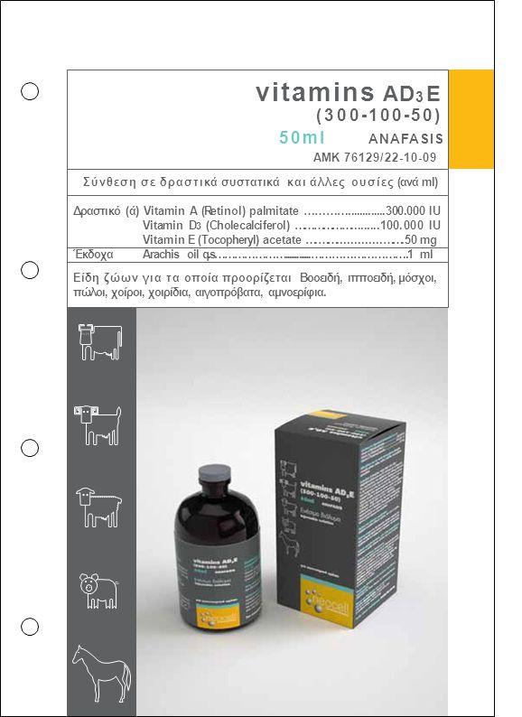 vitamins AD3E (300-100-50) 50ml ANAFASIS ΑΜΚ 76129/22-10-09