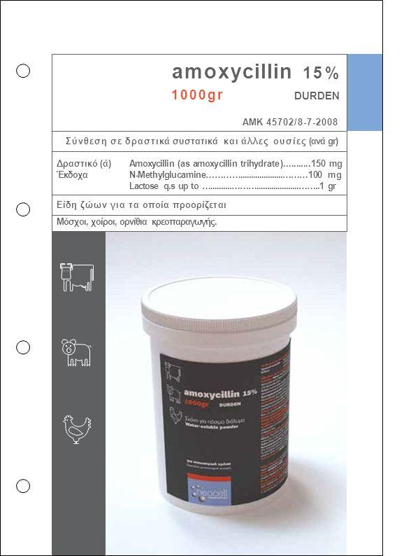 amoxycillin 15% 1000gr DURDEN ΑΜΚ 45702/8-7-2008