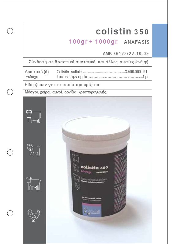colistin 350 100gr + 1000gr ANAFASIS ΑΜΚ 76128/22-10-09