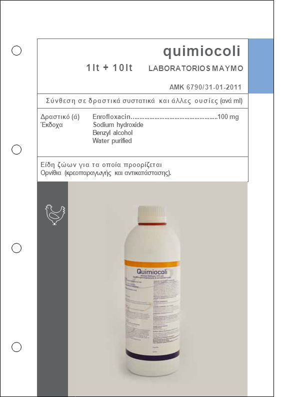 quimiocoli 1lt + 10lt LABORATORIOS MAYMO ΑΜΚ 6790/31-01-2011