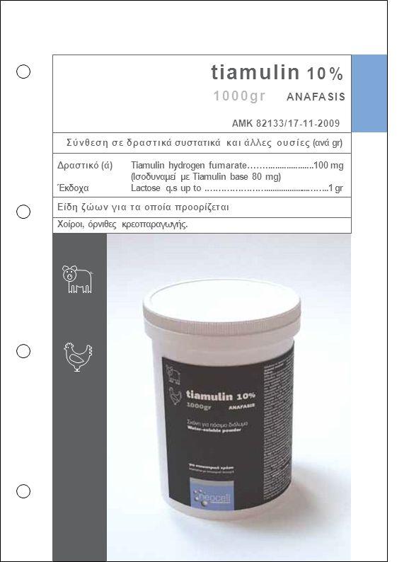 tiamulin 10% 1000gr ANAFASIS ΑΜΚ 82133/17-11-2009