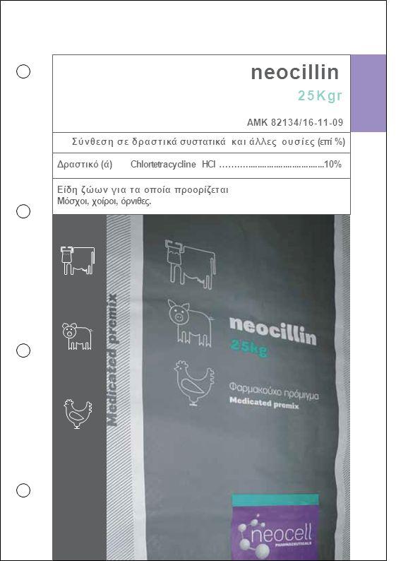 neocillin 25Kgr. ΑΜΚ 82134/16-11-09. Σύνθεση σε δραστικά συστατικά και άλλες ουσίες (επί %)