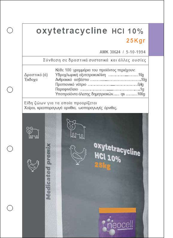 oxytetracycline HCl 10% 25Kgr ΑΜΚ 30624 / 5-10-1994