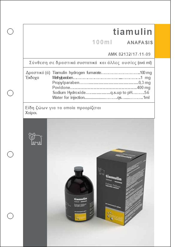 Δραστικό (ά) Tiamulin hydrogen fumarate…………………………..100 mg
