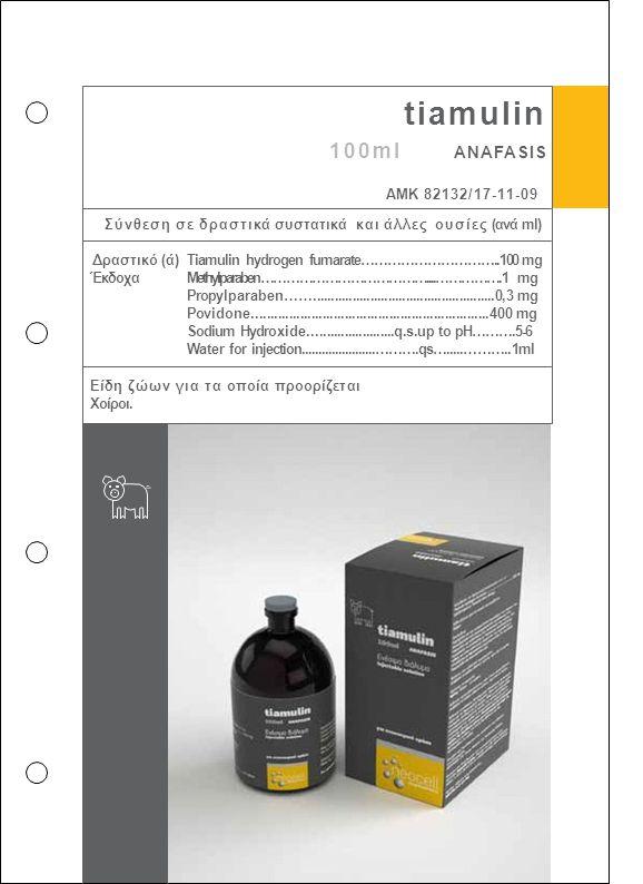 Δραστικό (ά) Tiamulin hydrogen fumarate…………………………..100 mg