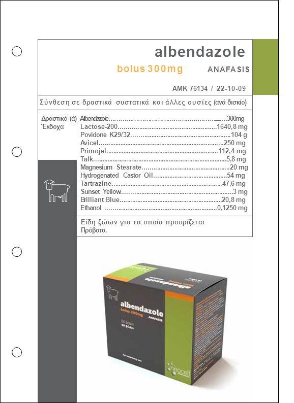 albendazole bolus 300mg ANAFASIS ΑΜΚ 76134 / 22-10-09
