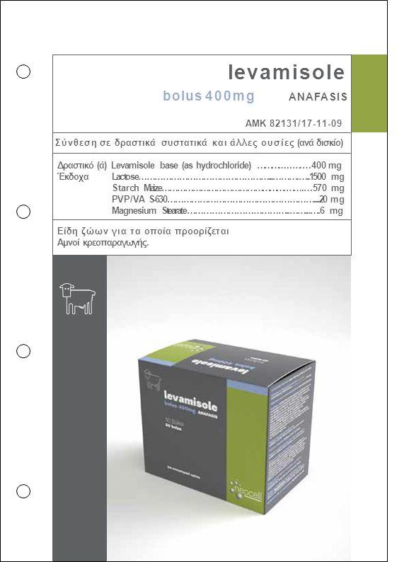 levamisole bolus 400mg ANAFASIS ΑΜΚ 82131/17-11-09