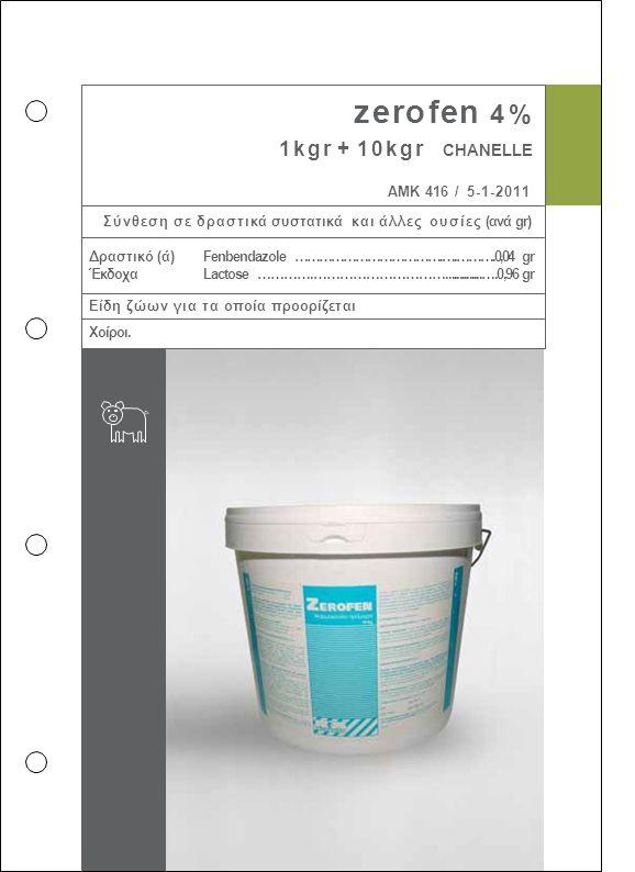 zerofen 4% 1kgr + 10kgr CHANELLE ΑΜΚ 416 / 5-1-2011
