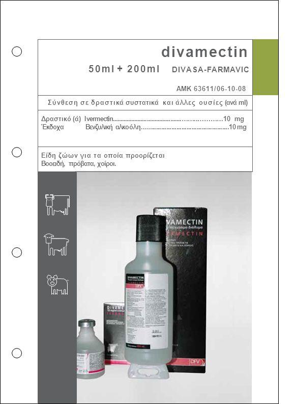 Σύνθεση σε δραστικά συστατικά και άλλες ουσίες (ανά ml)