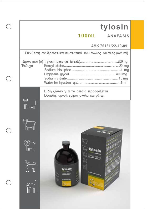 Δραστικό (ά) Tylosin base (as tartrate)……………........…….……...200mg