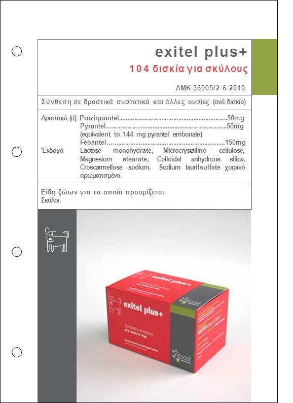 exitel plus+ 104 δισκία για σκύλους ΑΜΚ 36905/2-6-2010