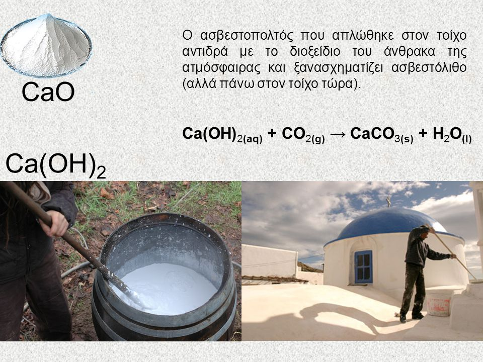 CaO Ca(OH)2 Ca(OH)2(aq) + CO2(g) → CaCO3(s) + H2O(l)