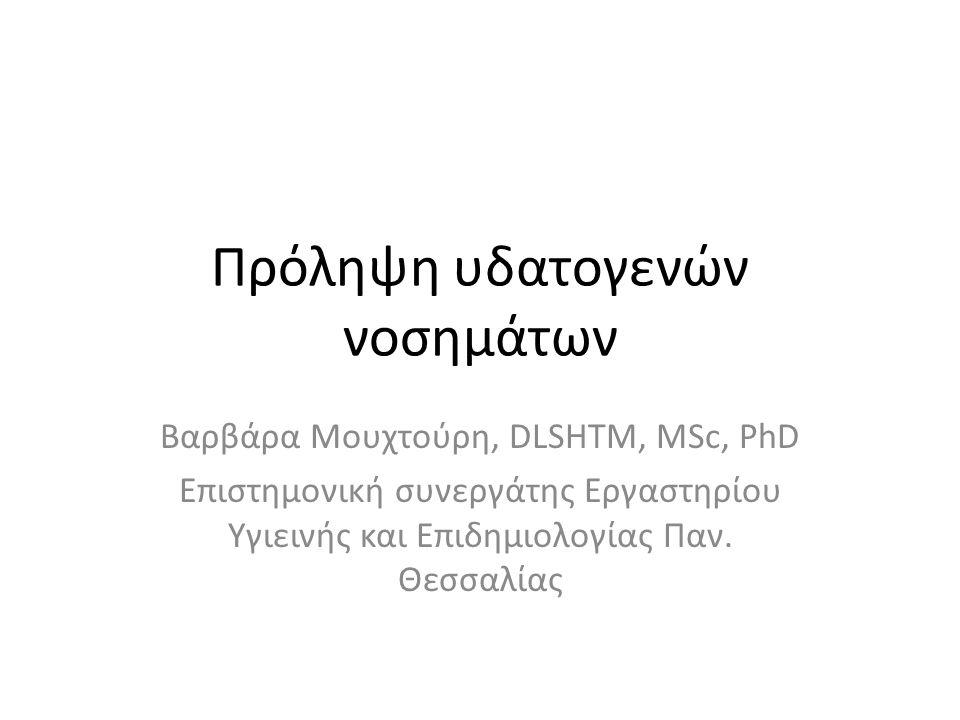 Πρόληψη υδατογενών νοσημάτων