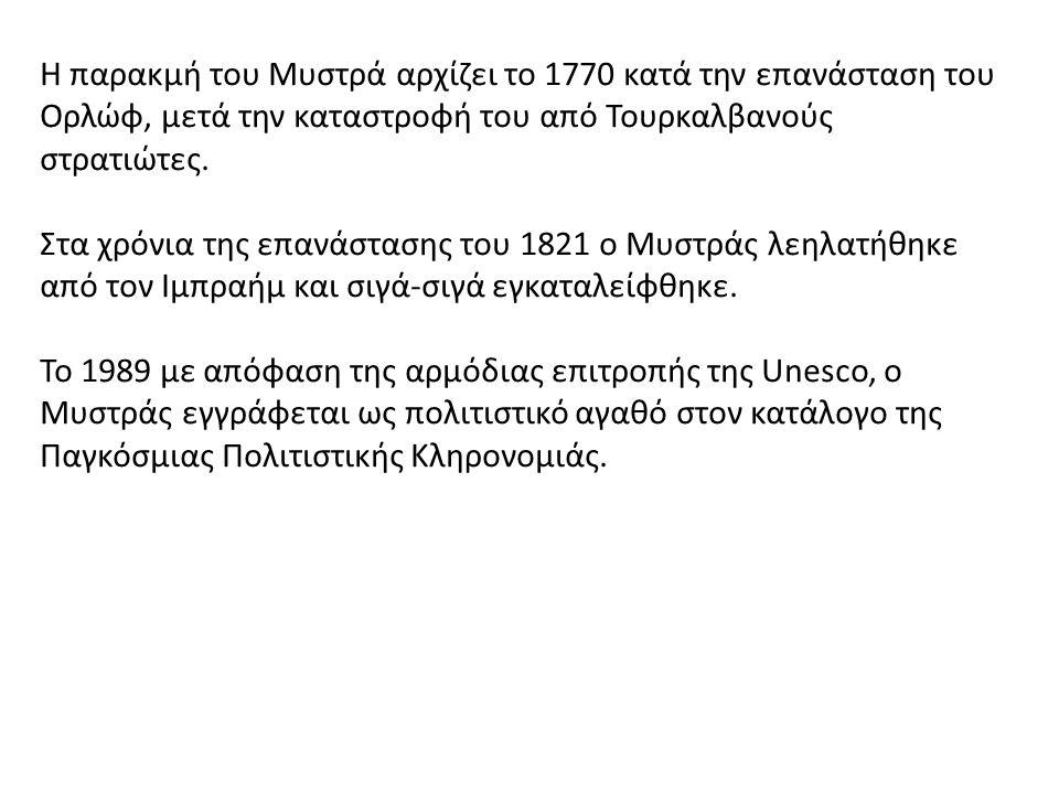 Η παρακμή του Μυστρά αρχίζει το 1770 κατά την επανάσταση του Ορλώφ, μετά την καταστροφή του από Τουρκαλβανούς στρατιώτες.