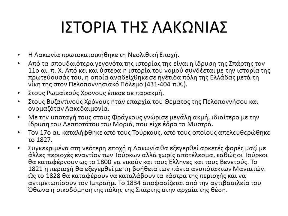 ΙΣΤΟΡΙΑ ΤΗΣ ΛΑΚΩΝΙΑΣ Η Λακωνία πρωτοκατοικήθηκε τη Νεολιθική Εποχή.