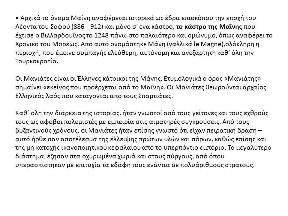Αρχικά το όνομα Μαΐνη αναφέρεται ιστορικά ως έδρα επισκόπου την εποχή του Λέοντα του Σοφού (886 - 912) και μόνο σ ένα κάστρο, το κάστρο της Μαΐνης που έχτισε ο Βιλλαρδουΐνος το 1248 πάνω στο παλαιότερο και ομώνυμο, όπως αναφέρει το Χρονικό του Μορέως.
