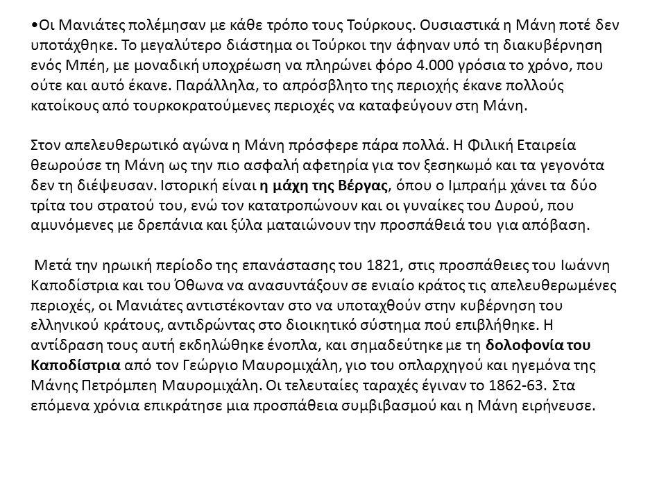 Οι Μανιάτες πολέμησαν με κάθε τρόπο τους Τούρκους