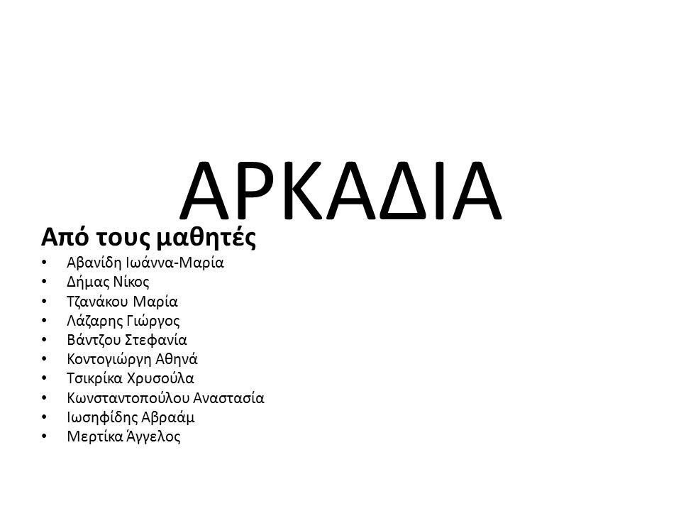 ΑΡΚΑΔΙΑ Από τους μαθητές Αβανίδη Ιωάννα-Μαρία Δήμας Νίκος