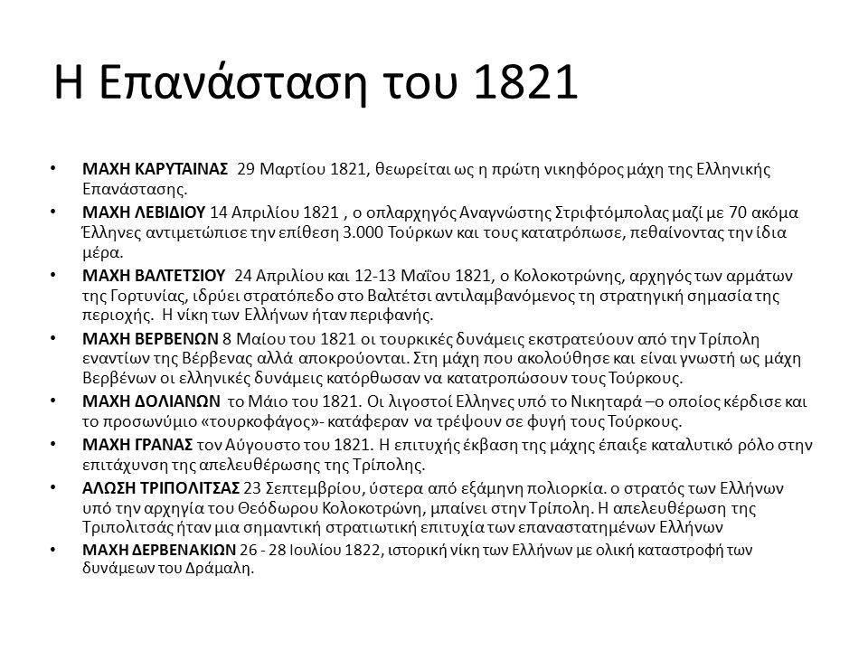 Η Επανάσταση του 1821 ΜΑΧΗ ΚΑΡΥΤΑΙΝΑΣ 29 Μαρτίου 1821, θεωρείται ως η πρώτη νικηφόρος μάχη της Ελληνικής Επανάστασης.