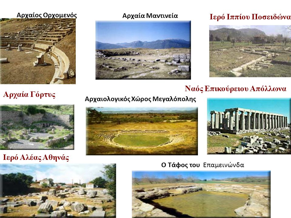 Ναός Επικούρειου Απόλλωνα Αρχαία Γόρτυς