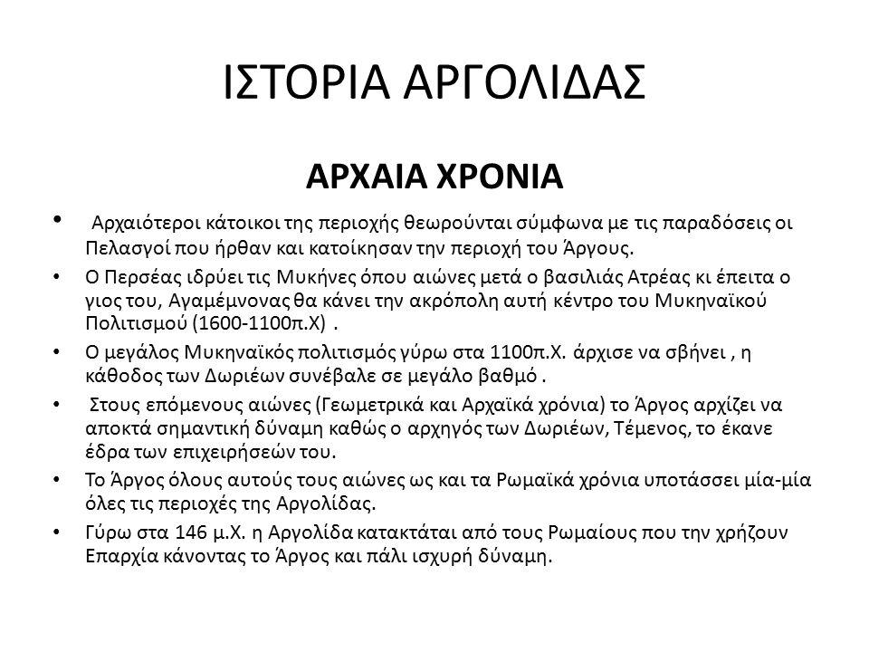 ΙΣΤΟΡΙΑ ΑΡΓΟΛΙΔΑΣ ΑΡΧΑΙΑ ΧΡΟΝΙΑ