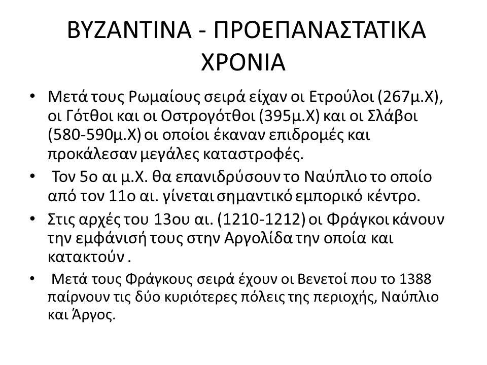 ΒΥΖΑΝΤΙΝΑ - ΠΡΟΕΠΑΝΑΣΤΑΤΙΚΑ ΧΡΟΝΙΑ