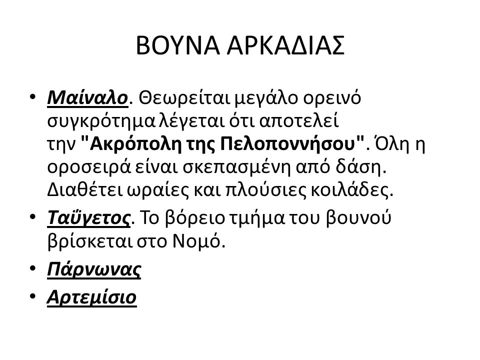 ΒΟΥΝΑ ΑΡΚΑΔΙΑΣ