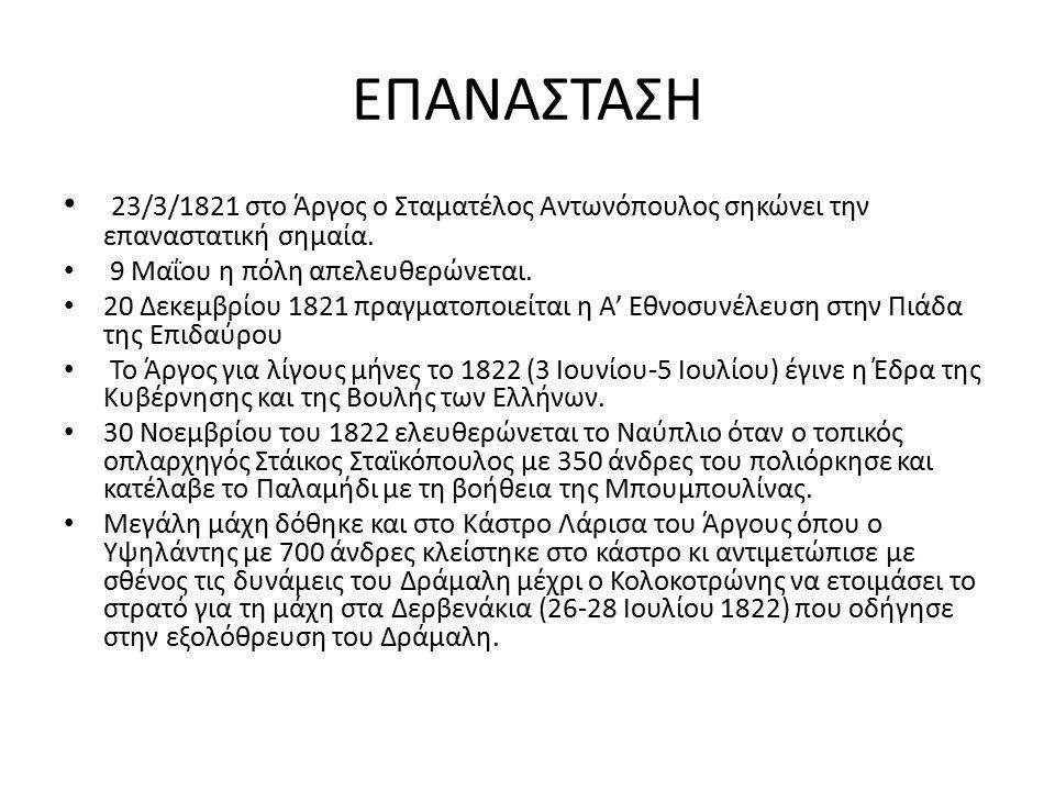 ΕΠΑΝΑΣΤΑΣΗ 23/3/1821 στο Άργος ο Σταματέλος Αντωνόπουλος σηκώνει την επαναστατική σημαία. 9 Μαΐου η πόλη απελευθερώνεται.