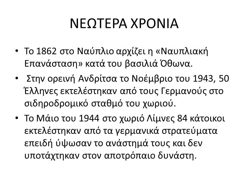 ΝΕΩΤΕΡΑ ΧΡΟΝΙΑ Το 1862 στο Ναύπλιο αρχίζει η «Ναυπλιακή Επανάσταση» κατά του βασιλιά Όθωνα.