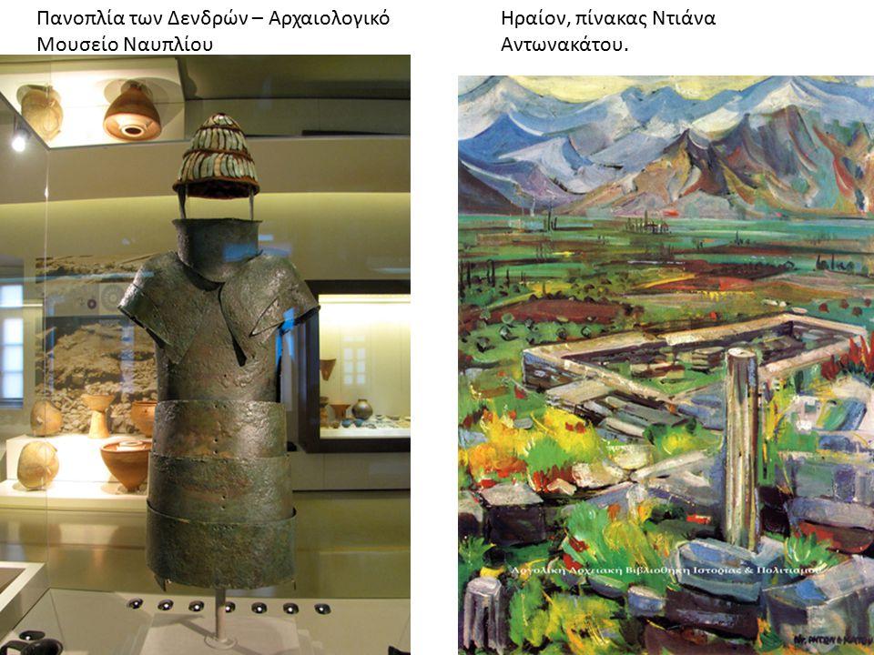 Πανοπλία των Δενδρών – Αρχαιολογικό Μουσείο Ναυπλίου