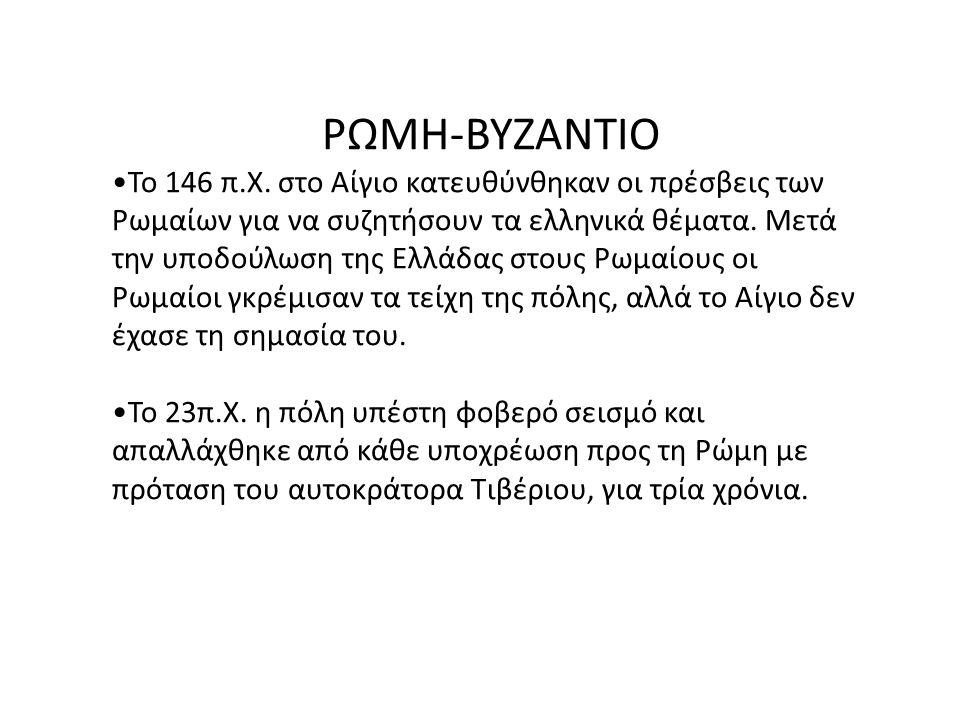 ΡΩΜΗ-ΒΥΖΑΝΤΙΟ
