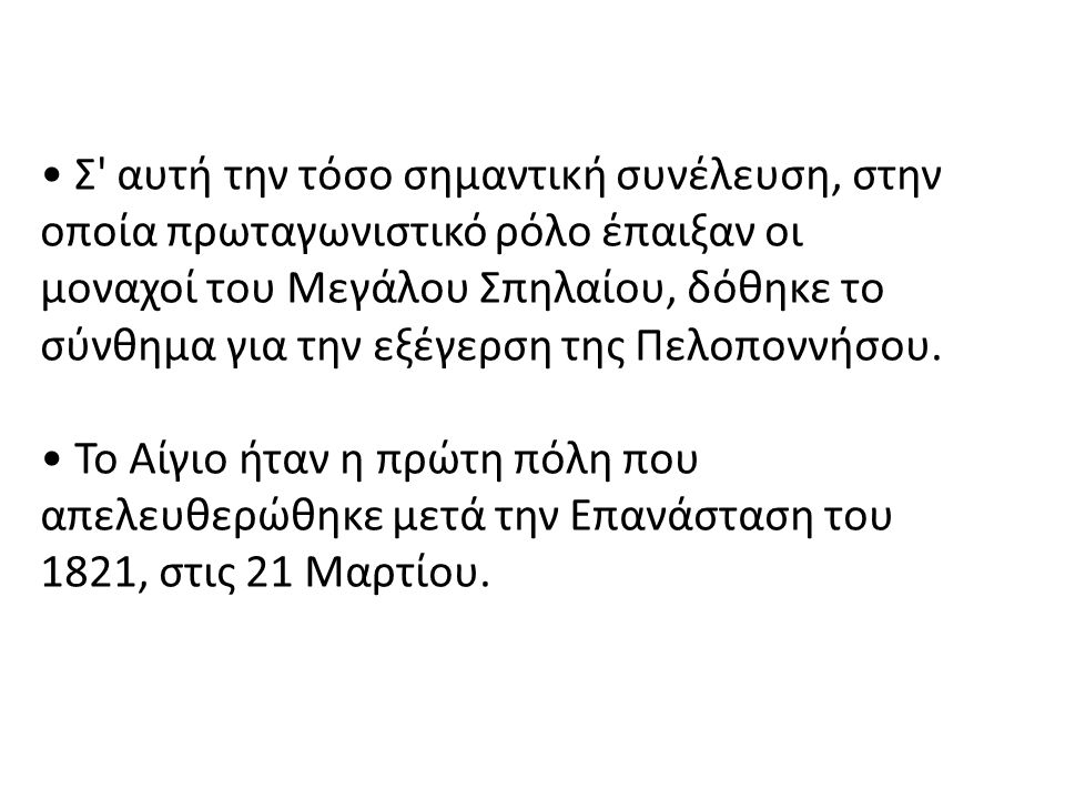 Σ αυτή την τόσο σημαντική συνέλευση, στην οποία πρωταγωνιστικό ρόλο έπαιξαν οι μοναχοί του Μεγάλου Σπηλαίου, δόθηκε το σύνθημα για την εξέγερση της Πελοποννήσου.