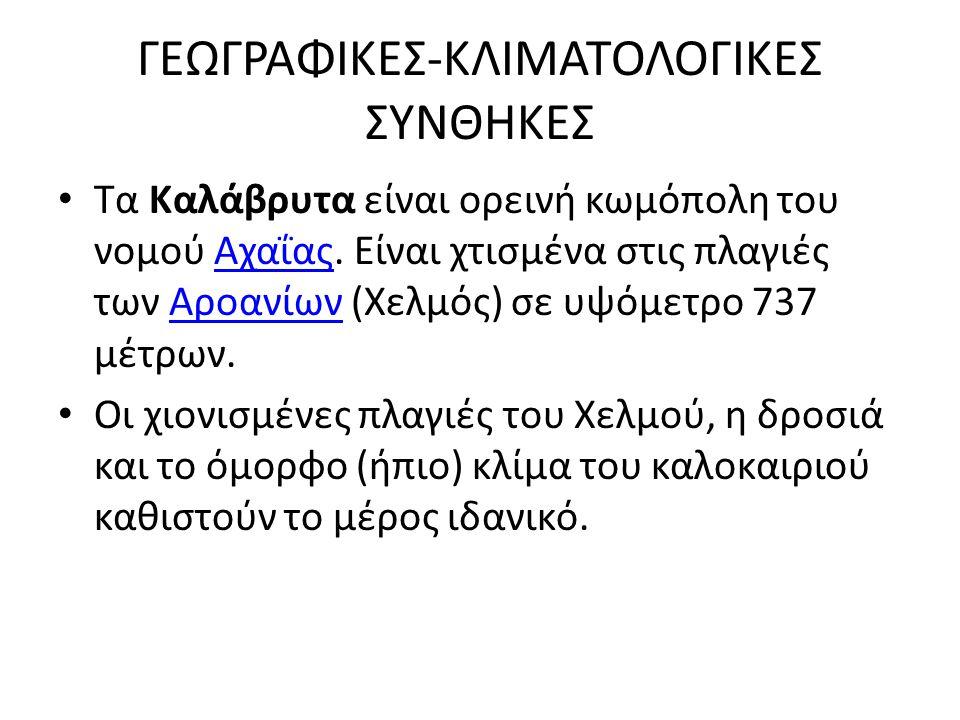 ΓΕΩΓΡΑΦΙΚΕΣ-ΚΛΙΜΑΤΟΛΟΓΙΚΕΣ ΣΥΝΘΗΚΕΣ