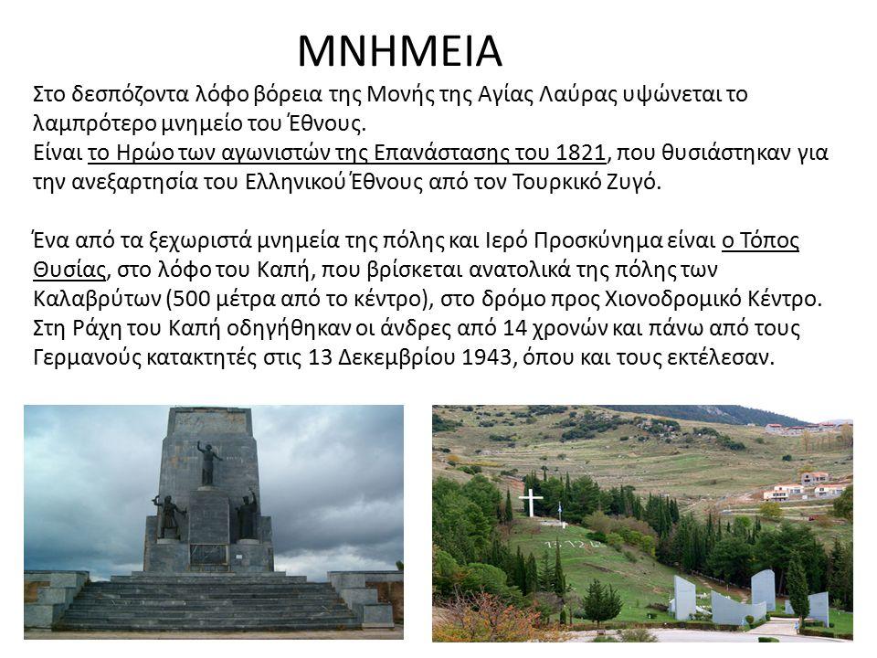ΜΝΗΜΕΙΑ Στο δεσπόζοντα λόφο βόρεια της Μονής της Αγίας Λαύρας υψώνεται το λαμπρότερο μνημείο του Έθνους.
