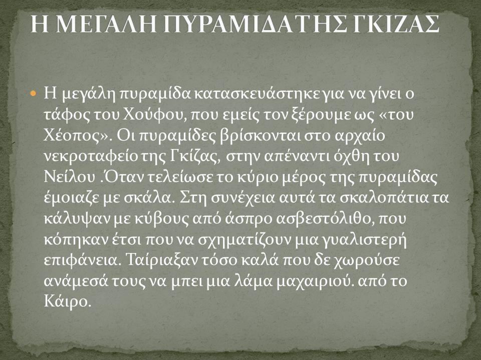Η ΜΕΓΑΛΗ ΠΥΡΑΜΙΔΑ ΤΗΣ ΓΚΙΖΑΣ
