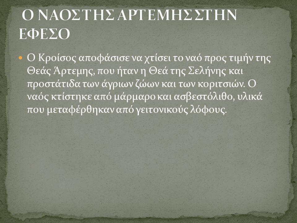 Ο ΝΑΟΣ ΤΗΣ ΑΡΤΕΜΗΣ ΣΤΗΝ ΕΦΕΣΟ
