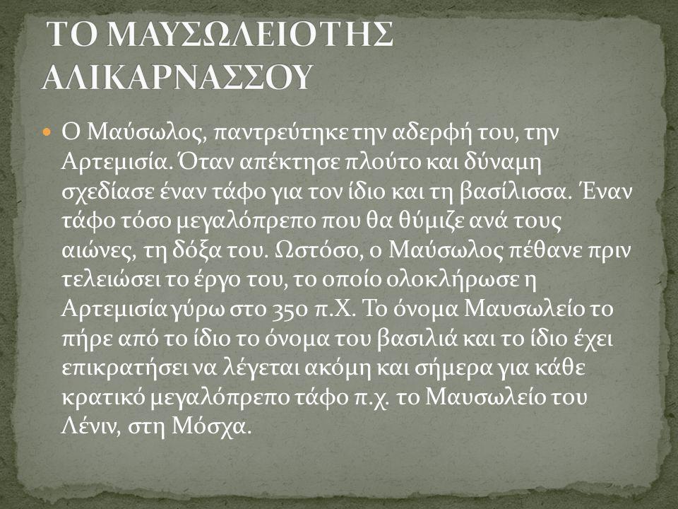 ΤΟ ΜΑΥΣΩΛΕΙΟ ΤΗΣ ΑΛΙΚΑΡΝΑΣΣΟΥ
