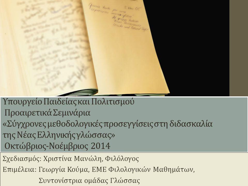 Υπουργείο Παιδείας και Πολιτισμού Προαιρετικά Σεμινάρια «Σύγχρονες μεθοδολογικές προσεγγίσεις στη διδασκαλία της Νέας Ελληνικής γλώσσας» Οκτώβριος-Νοέμβριος 2014